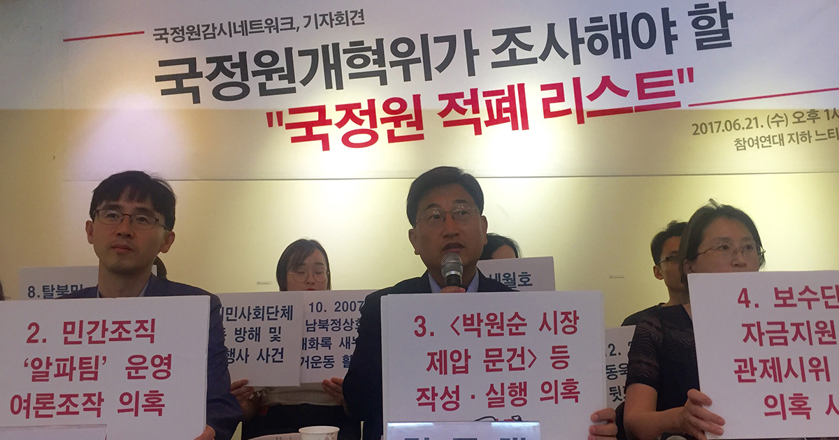 국정원 적폐 리스트 발표