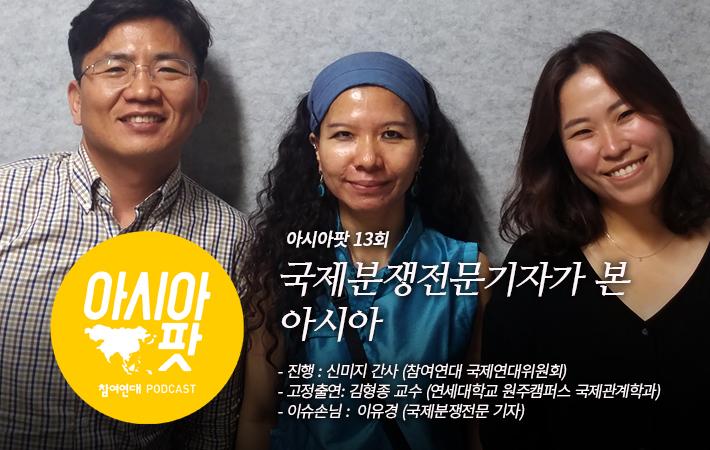 아시아팟13 - 국제분쟁전문 기자가 본 아시아