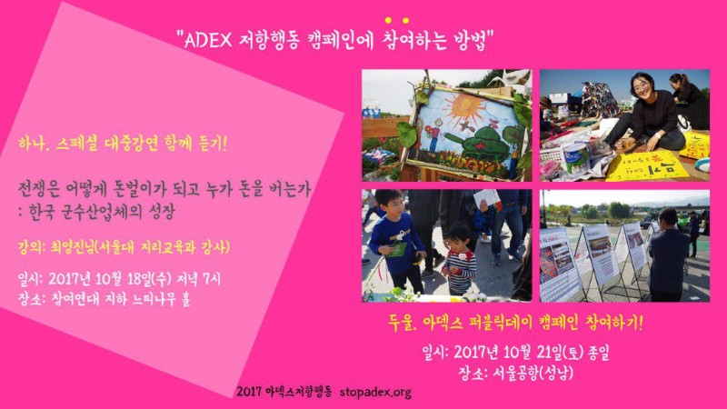 2017 ADEX 저항행동 캠페인 참여하기