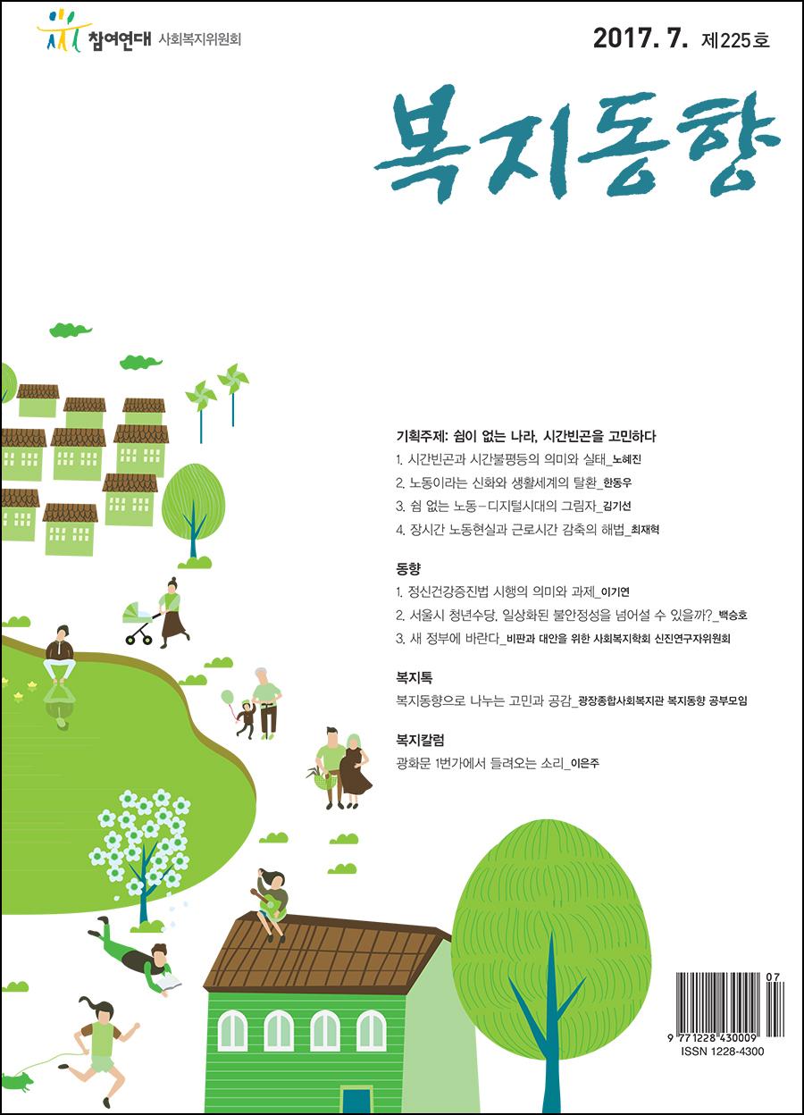월간복지동향 8월호