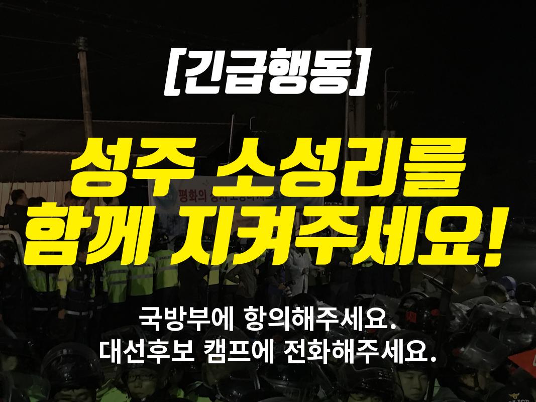 [긴급행동] 사드배치반대! 평화마을 소성리를 위해 항의 전화를 해주세요