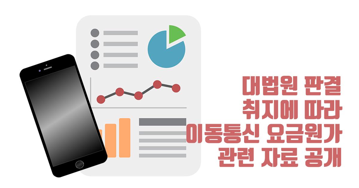 2G,3G, 요금원가 자료 공개 및 LTE 관련 정보공개청구 진행
