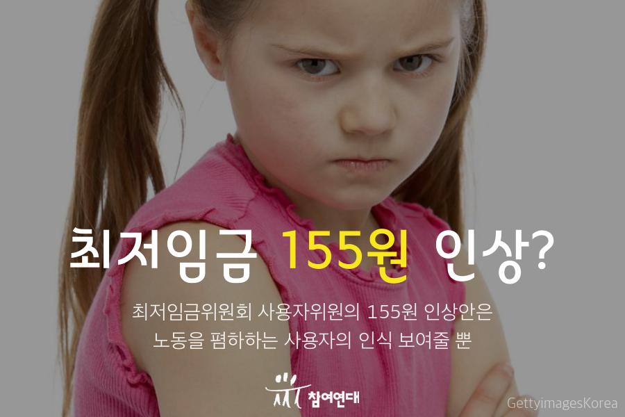 최저임금 155원 인상, 최선입니까?