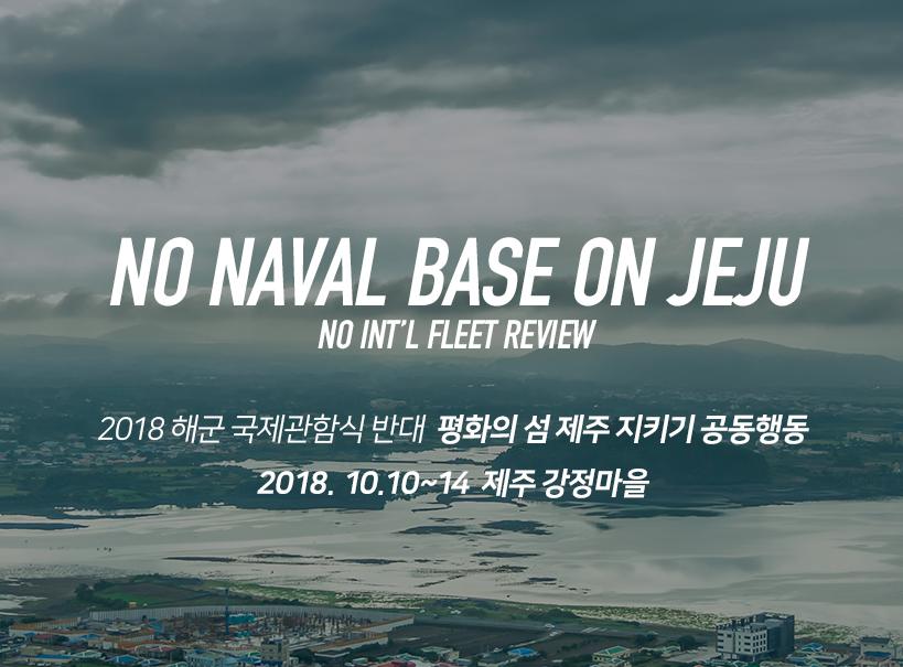 2018 제주 관함식 반대