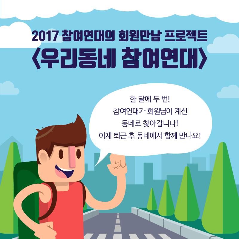 2017 참여연대 회원만남 프로젝트 우리동네 참여연대