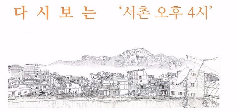 김미경개인전<다시보는 서촌 오후 4시>