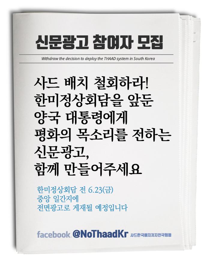 사드 배치 철회 신문광고 참여자 모집
