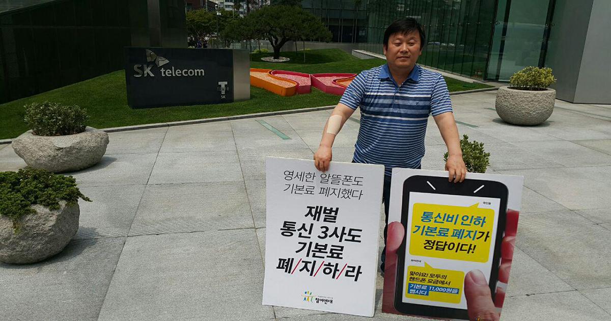 통신비 인하 1인 시위