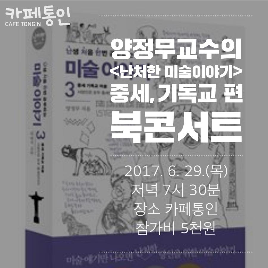 양정무 교수 난처한 미술이야기 북콘서트