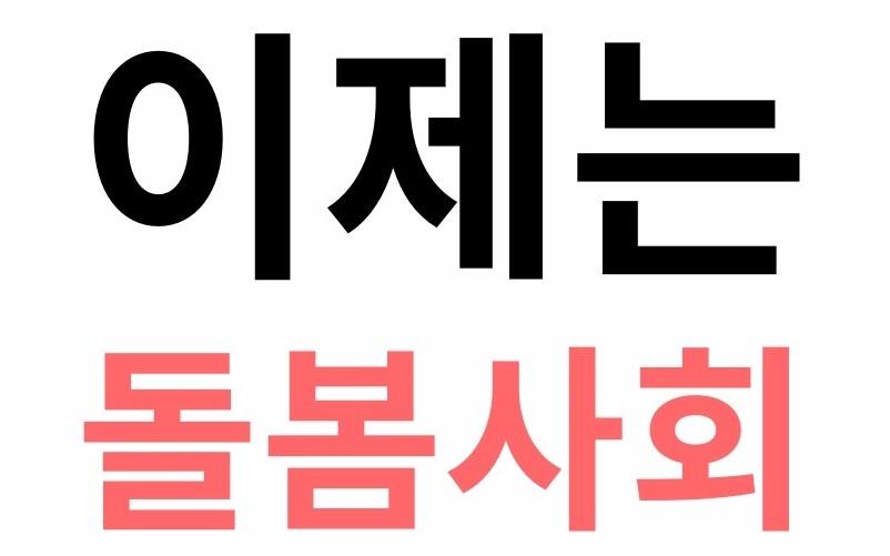 [카드뉴스] 이제는 돌봄사회