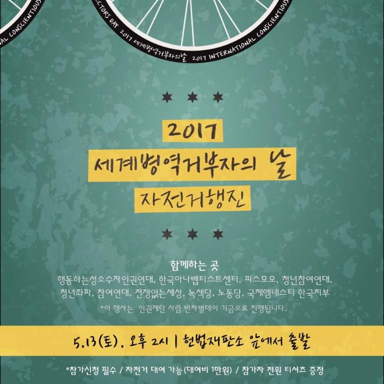 """2017 세계병역거부자의 날, 자전거 행진! """"평화의 페달을 함께 밟자!"""""""