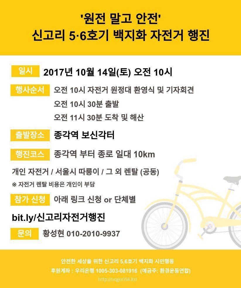 [함께타요] '원전 말고 안전' 신고리 5,6호기 백지화 자전거 행진