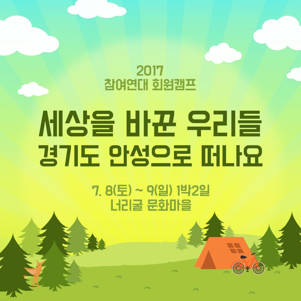 2017 참여연대 회원캠프