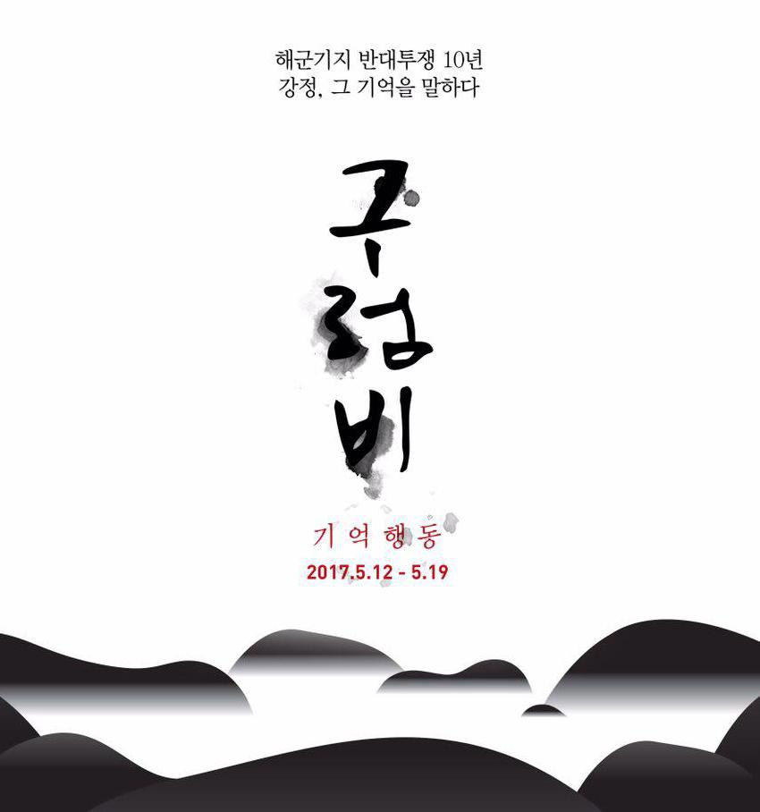강정 해군기지 투쟁 10년, 구럼비 기억행동 주간