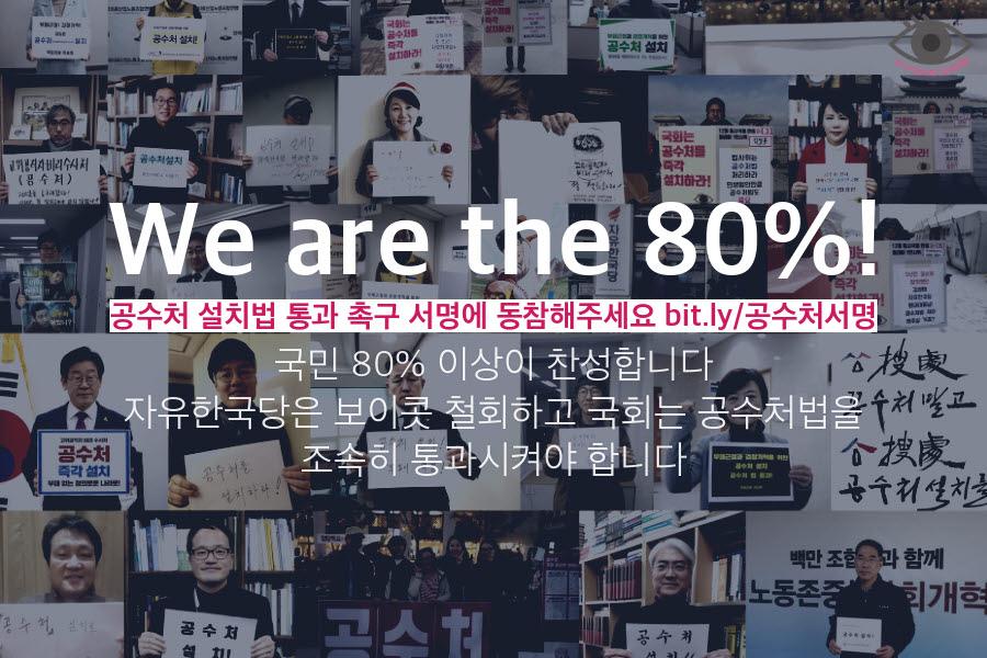 공수처 서명