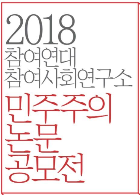 2018 참여연대 참여사회연구소 민주주의 논문공모전