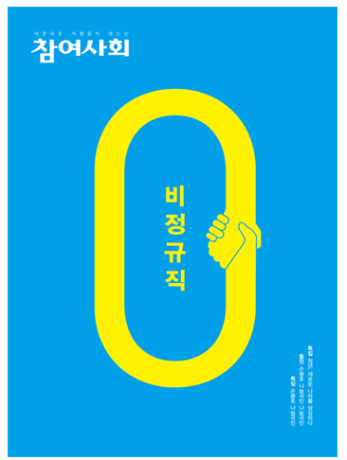 월간참여사회7-8월호