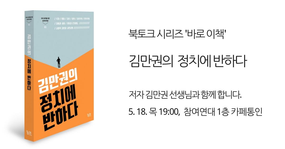김만권의 정치에 반하다 북토크