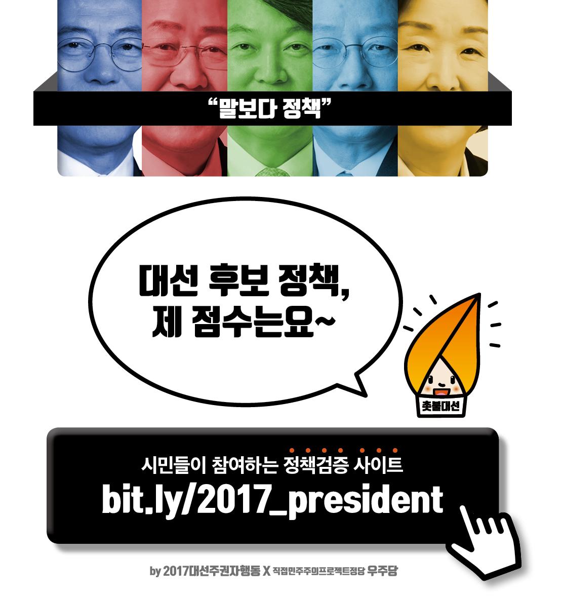 2017대선주권자행동 후보별 정책 검증