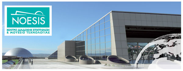 Noesis - Thessaloniki Science Center and Technology Museum