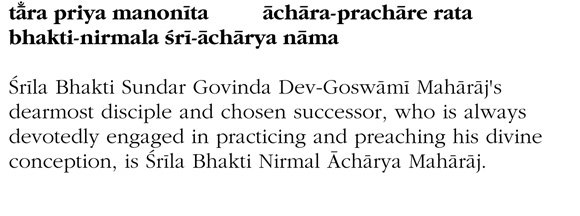 Acharya Maharaj's mantram in guru parampara song