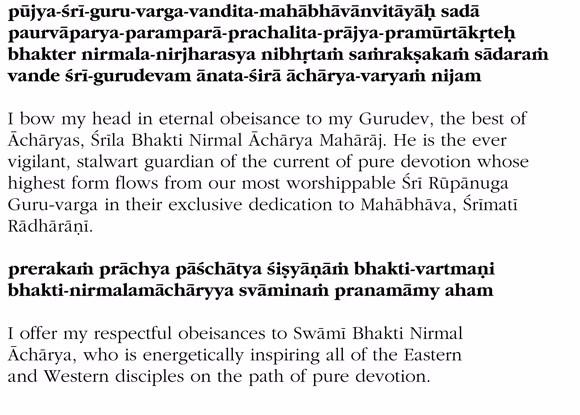 Pranam mantram for Srila Bhakti Nirmal Acharya Maharaj