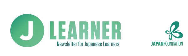J-Learner title banner