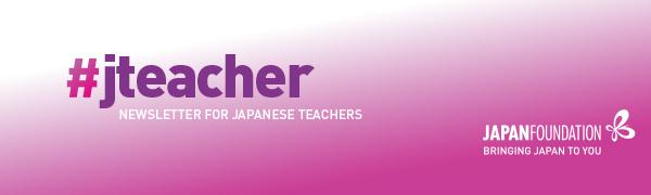 J-Teacher title banner