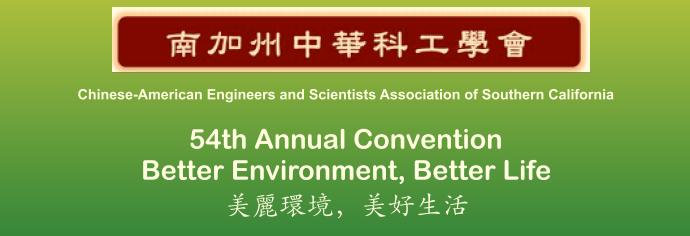 CESASC Convention:Better Environment, Better Life(4/23)