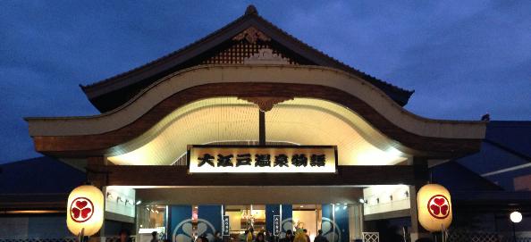 Travel Blog: Tokyo Japan
