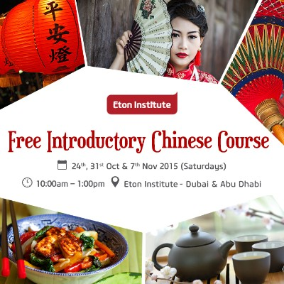 Free Introductory Chinese Course