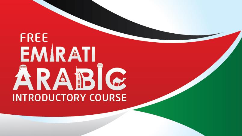 Take Emirati Arabic Lessons