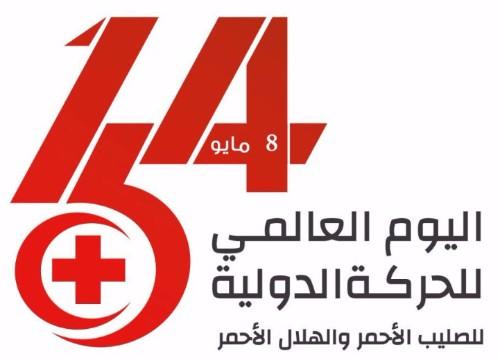 اليوم العالمي للصليب الأحمر والهلال الأحمر
