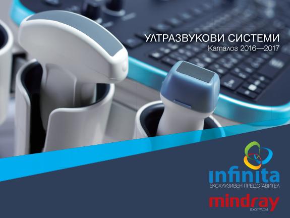 Каталог Ултразвукови системи 2016-2017