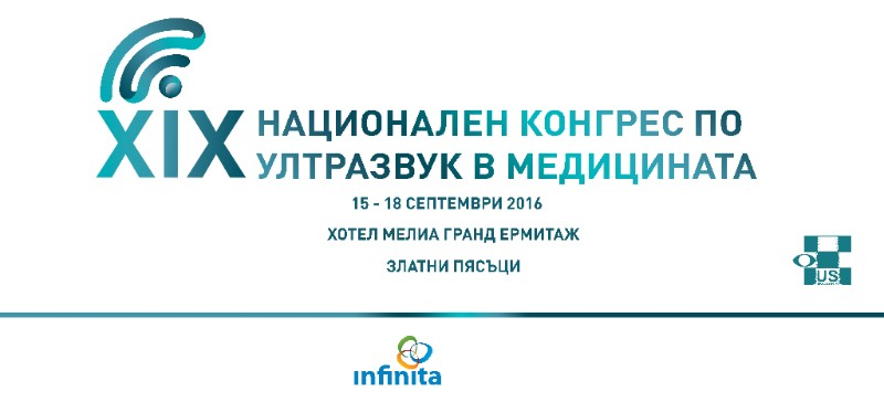 Инфинита - Генерален спонсор на 19 Национален конгрес по ултразук