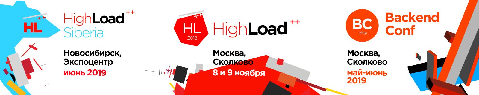 HighLoad++