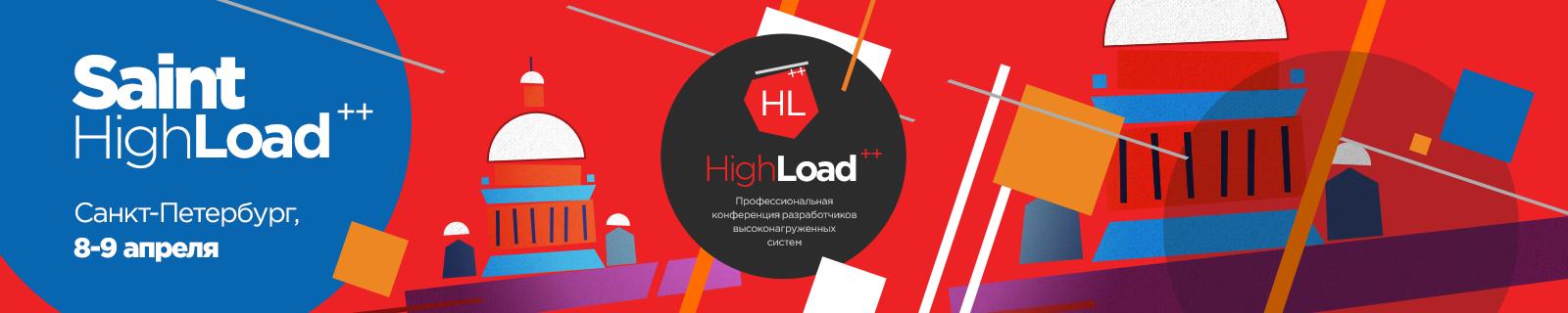 Sain HighLoad++ 8-9 апреля