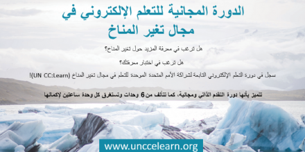 e-Course on Climate Change in Arabic