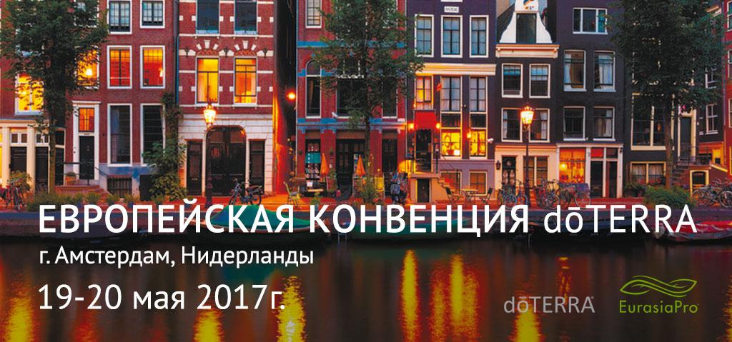 Европейская Конвенция doTERRA 2017 в Амстердаме