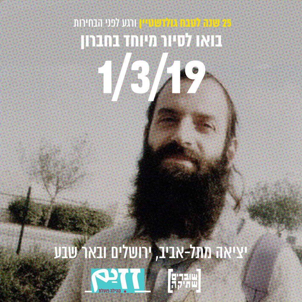 לקראת הבחירות: סיור מיוחד לחברון, השמורה המוגנת של הכהניזם הישראלי