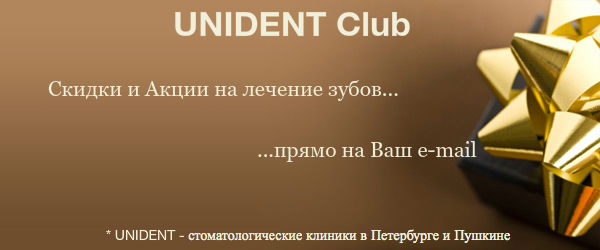 Unident Club - скидки и акции на лечение зубов прямо на Ваш e-mail