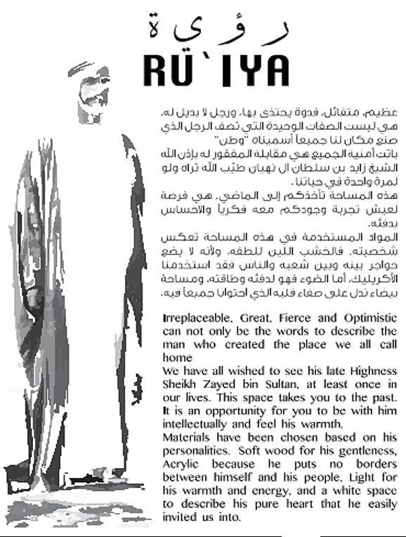Zayed University Poster