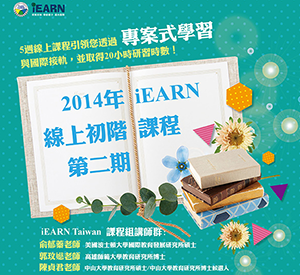 iEARN-Taiwan Online Courses