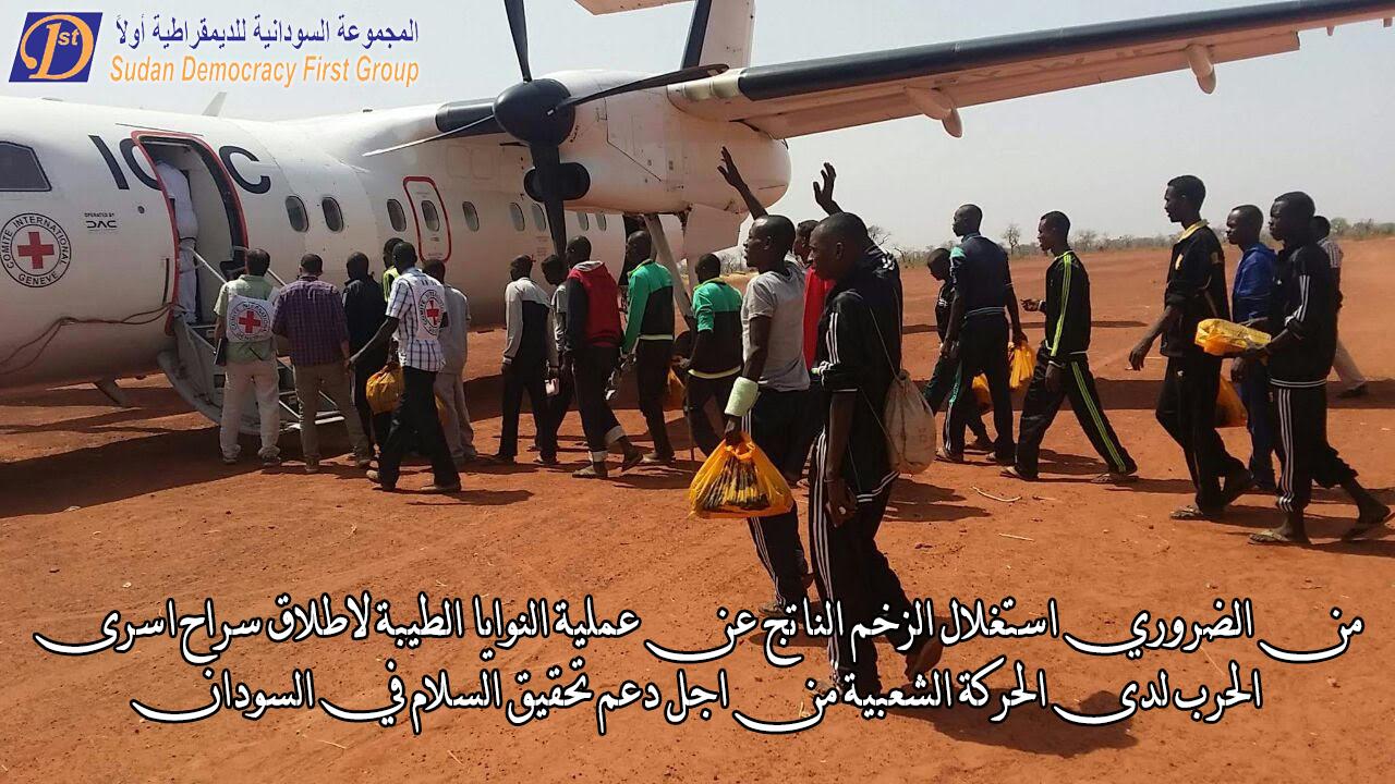 المجموعة السودانية للديمقراطية أولاً إطلاق سراح الأسرى يفتح كوْة أمل للسلام في السودان