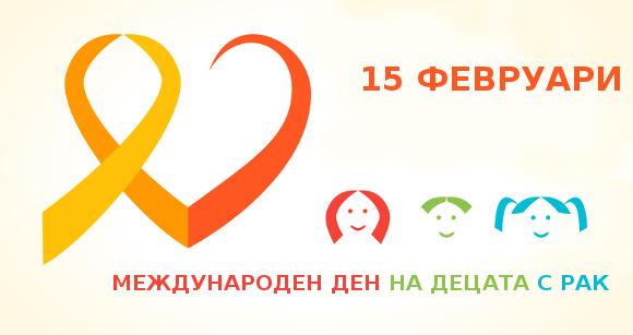 снимка за международен ден  на децата с рак