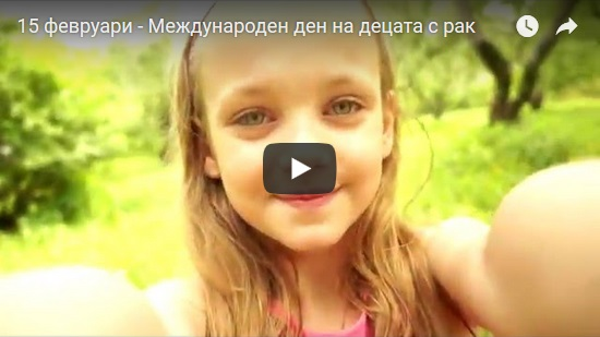 Видео по случай международния ден на децата, болни от рак