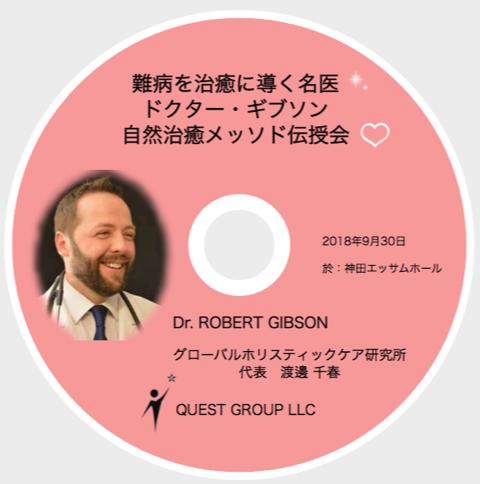 DVD販売のお知らせ~ドクターギブソン自然治癒メソッド改善症例★徹底検証スペシャル