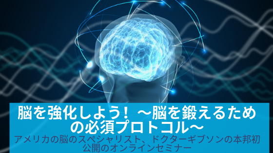 脳は変えることができる    生活を向上させる脳機能の強化のヒント