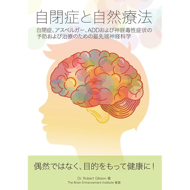 【発売開始】自閉症と自然療法