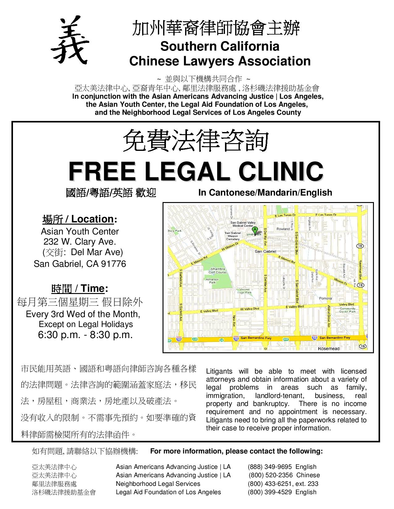 Flyer for free legal clinic at AYC
